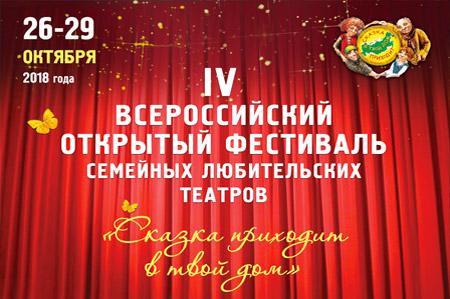 IV Всероссийский открытый фестиваль семейных любительских театров