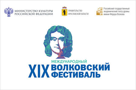17 сентября состоялось  открытие XIX Международного Волковского фестиваля!